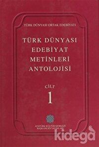 Türk Dünyası Edebiyat Metinleri Antolojisi Cilt: 1