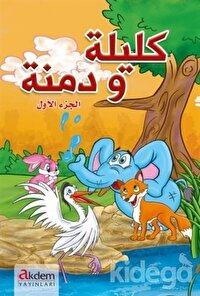 Kelile ve Dimne - 1 (Arapça)