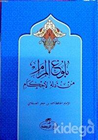 Buluğu'l Meram Tercüme ve Şerhi (Arapça)