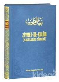 Ziynet-ül Kulub (Şamua)