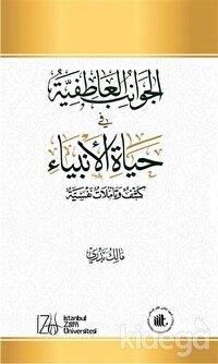 El-Cevanib'ul-Atıfiyye Fi Hayatü'l-Enbiya: Keşf ve Taamulaat Nafsiyah