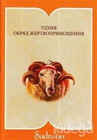 Kurban İbadeti (Rusça)