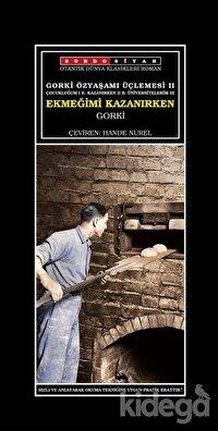 Ekmeğimi Kazanırken - Gorki Özyaşamı Üçlemesi 2