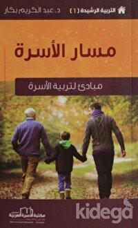 Ailenin Yolu - Etkin Terbiye Yöntemleri Serisi 1 (Arapça)