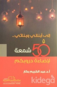 50 Kandil (Arapça)