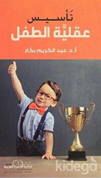 Çocuk Zihniyetinin Oluşumu (Arapça)