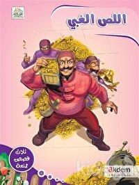 El-Lıssu´l-Gabiyy