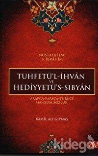 Tuhfetül İhvan ve Hediyyetüs Sıbyan