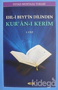 Ehl-i Beyt'in Dilinden Kur'an-ı Kerim 1. Cilt