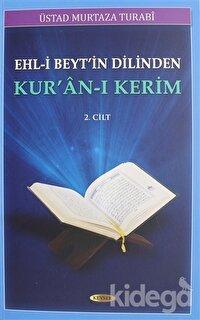 Ehl-i Beyt'in Dilinden Kur'an-ı Kerim 2. Cilt