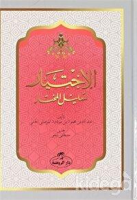 El İhtiyar Arapça Tek Cilt