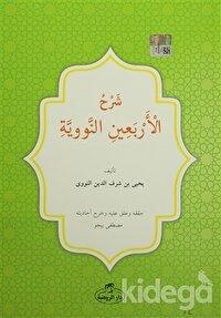Kırk Hadis Arapça