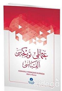 Osmanlı Türkçesi Elifbası (Rika Hattı)