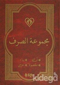 Mecmuat'üs-Sarf (Arapça)