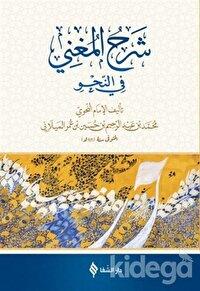 Şerh'ül-Muğni (Arapça)