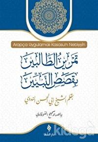 Arapça Uygulamalı Kısasu'n Nebiyyin