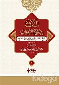 el-Lubabp fi Şerh'il-Kitab 2 Cilt Takım (Osmanlıca)