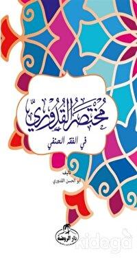 Mutasarul Kuduri (Arapça)