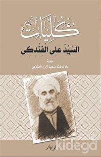 Kulliyatu-s Seyid Eli El Findiki