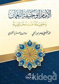 El-İmamü Ebu Hanifete'n-Numan ve Hakikatü Nakdi Muhalifihi
