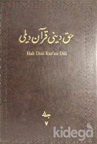 Hak Dini Kur'an Dili Meali Cilt: 7