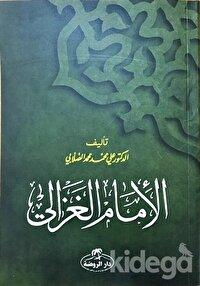 İmam Gazali (Arapça)
