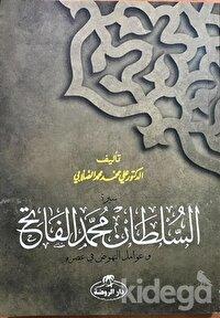Fatih Sultan Mehmet (Arapça)