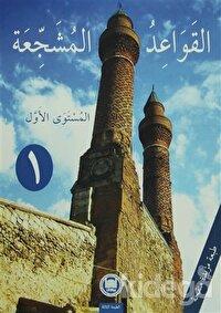 El-Kavaidu'l-Müşeccia