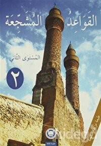 El-Kavaidu'l-Müşeccia 2