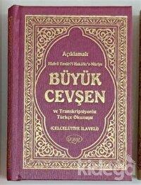 Açıklamalı Hizb-ü Envari'l Hakaikı'n Nuriye Büyük Cevşen
