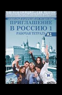 Priglasheniye v Rossiyu 1 Rabochaya tetrad' +CD A1 - Rusça Çalışma Kitabı